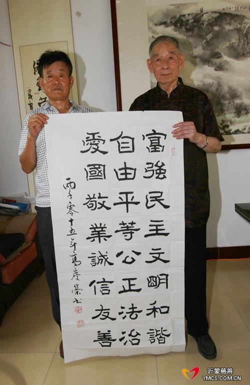 中国书画世界行临沂委员会图片