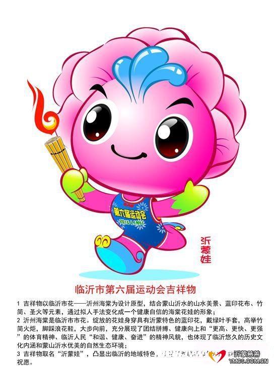 """临沂市第六届运动会会徽""""激情六运·魅力沂蒙""""吉祥物"""""""