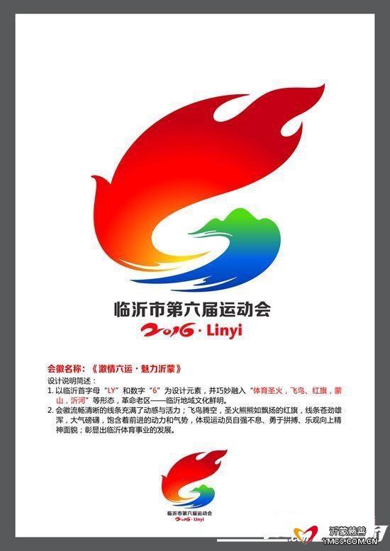 """临沂市第六届运动会会徽""""激情六运·魅力沂蒙""""吉祥物"""
